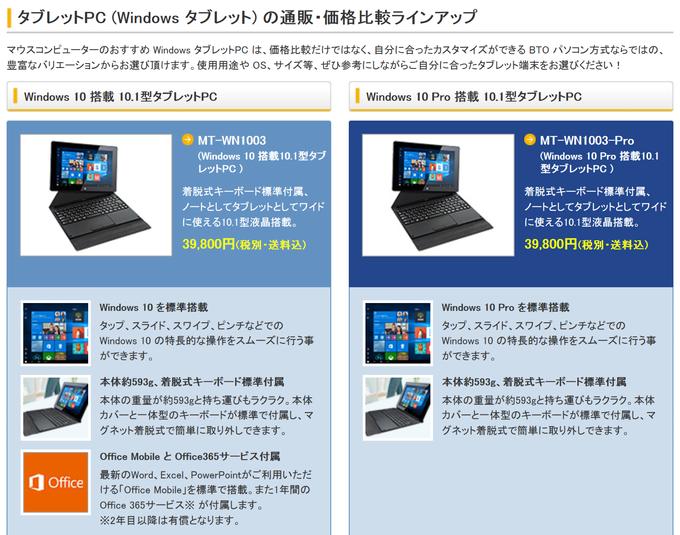 218d64eaed マウスコンピューターのタブレット MT-WN1003 と MT-WN1003-Pro、何が ...